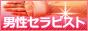 男性セラピスト【@小悪魔】女性専用アロママッサージ情報